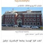 حقيقة التحقيق مع أستاذ وضع امتحانا يؤكد مصرية تيران وصنافير