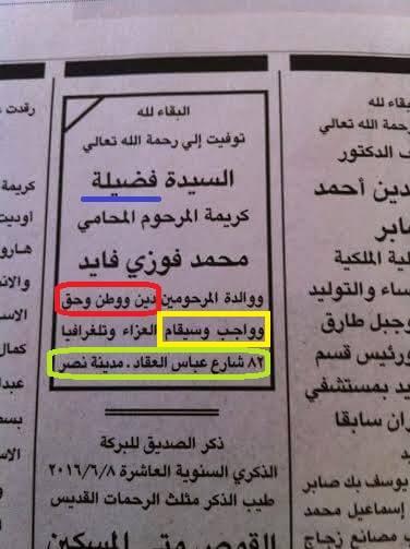 حقيقة شفرة نعي جريدة الاهرام