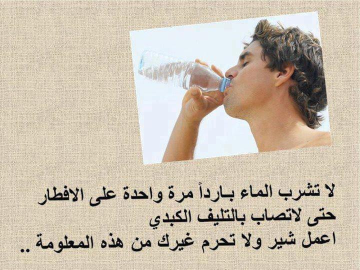حقيقة ان شرب الماء البارد مرة واحدة يسبب تليف الكبد