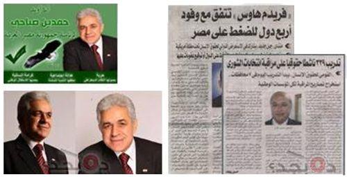 حقيقة تصريح صباحي عن جمال مبارك