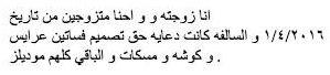 حقيقة زواج شاب كويتي من 4 فتيات
