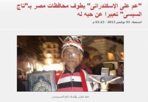 حقيقة ظهور اللواء عبدالعاطي في مظاهرات مؤيدة للسيسي