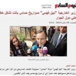 حقيقة تصريح نبيل فهمي ضد حماس