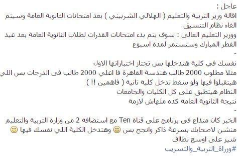 حقيقة إقالة وزير التربية والتعليم وتغيير نظام التنسيق والقبول بالجامعات