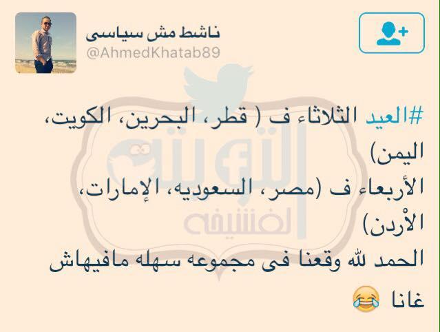 حقيقة إن العيد يوم الثلاثاء في بعض الدل العربية