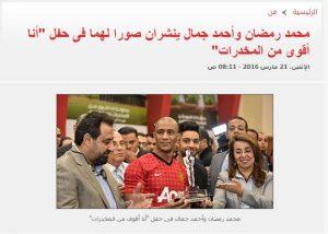 حقيقة تكريم وزيرة التضامن لمحمد رمضان لنشره القيم في المجتمع