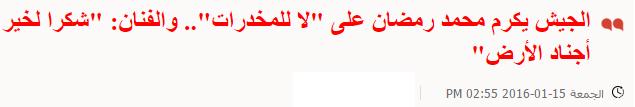 حقيقة تكريم محمد رمضان