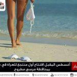 حقيقة افتتاح منتجع للعراة في مرسى مطروح