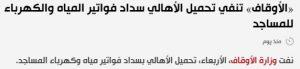 حقيقة صدور قرار وزاري من الأوقاف يلزم المصلين بدفع فواتير المياه والكهرباء للمساجد