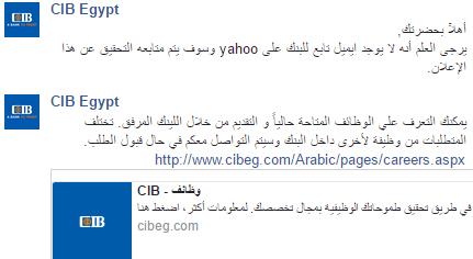 حقيقة اعلان وظائف بنك CIB
