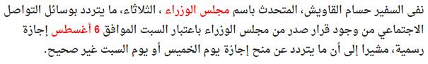 حقيقة ان يوم 6 اغسطس اجازة بمناسبة افتتاح قناة السويس