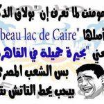 """حقيقة ان بولاق الدكرور أصلها """" beau lac du caire"""" تعنى بالفرنسية  """"بحيرة جميلة في القاهرة"""""""