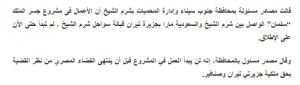 حقيقة أول فيديو لإنشاء جسر الملك سلمان لربط السعودية بمصر .