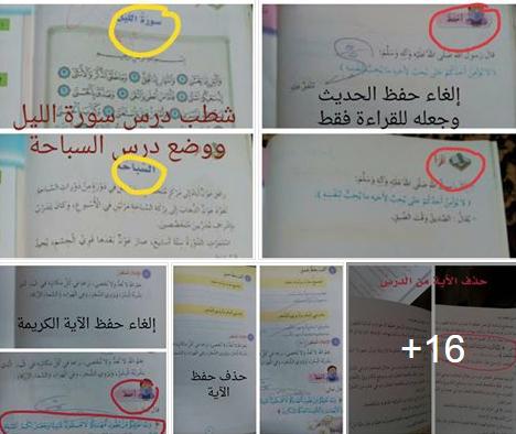 حقيقية تعديل المناهج وحذف القرآن والاحاديث