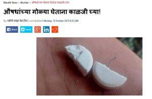 حقيقة وجود حبوب دواء بالصيدليات به سلك معدني سام