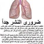 حقيقة طريقة تنظيف الرئتين عند المدخنين