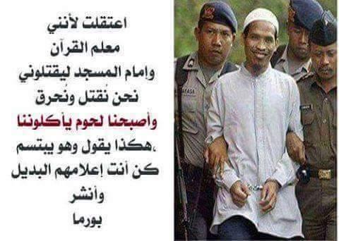 حقيقة صورة القبض على إمام مسجد في بورما