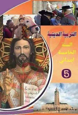 حقيقة صورة غلاف كتاب التربية الدينية للصف الخامس الابتدائي