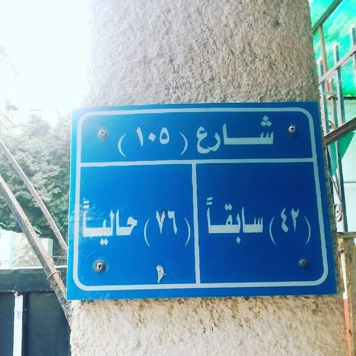حقيقة وجود شوارع بالمعادي بأكثر من رقم