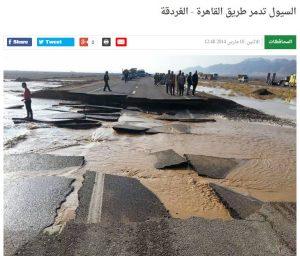 حقيقة تدمير طريق الغردقة الزعفرانة بسبب السيول