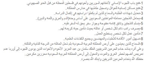 حقيقة مرسوم العاهل السعودي عن السوريين