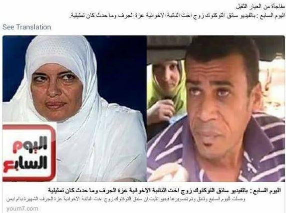 حقيقة ان سائق التوكتوك زوج أخت عزة الجرف