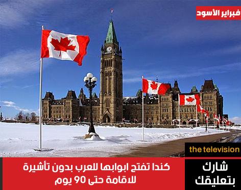 حقيقة دخول العرب إلي كندا لمدة 90 يوم بدون تأشيرة