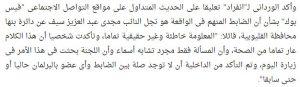 حقيقة الضابط المتهم بتعذيب مجدي مكين إبن نائب بمجلس الشعب