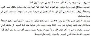 حقيقة إنشاء السيسي 6 أنفاق لنقل مياة النيل لإسرائيل