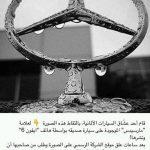 حقيقة فوز شخص بسيارة مرسيدس وايفون 7 بسبب تصوير شعار مرسيدس