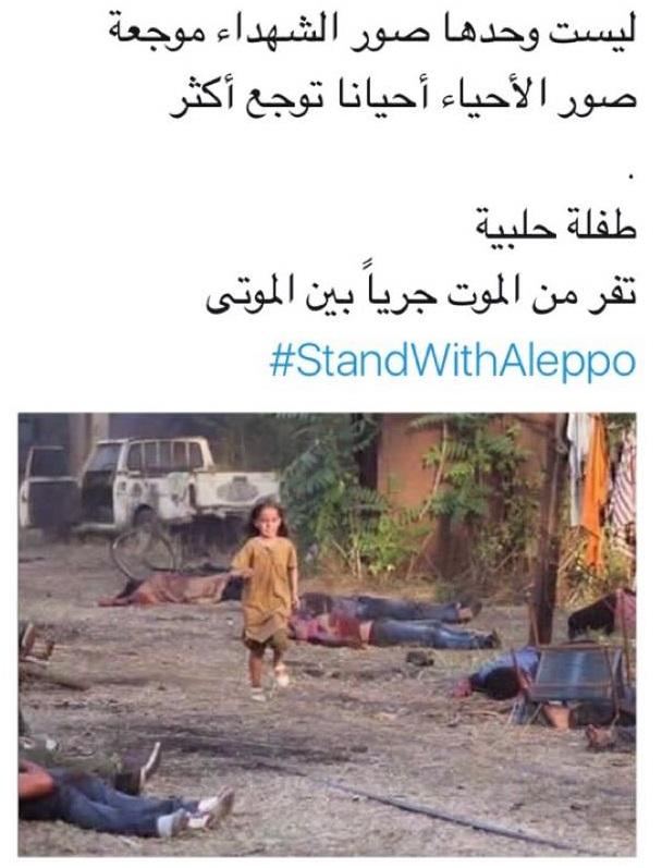 حقيقة صورة طفلة تهرب من الموت بين الموتى في حلب