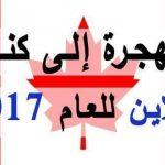 حقيقة الهجرة إلى كندا عن طريق فيسبوك بمناسبة العام الجديد