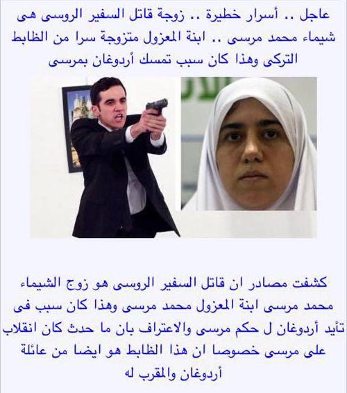 حقيقة ان قاتل السفير الروسي هو زوج بنت محمد مرسي