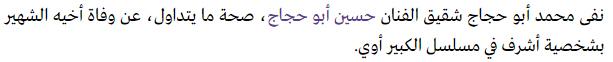 حقيقة وفاة الفنان حسين أبو حجاج