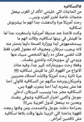 حقيقة ان النسكافيه بيتعمل للدول العربية بس
