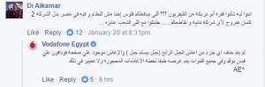 """حقيقة حذف الجزء الخاص بـ""""أبو تريكة """" من إعلان فودافون"""