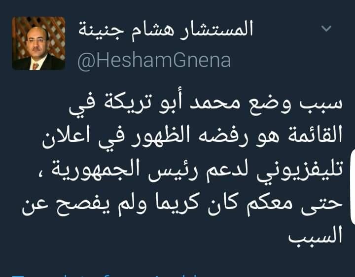حقيقية تصريح هشام جنينة عن سبب وضع ابو تريكة على قوائم الإرهاب