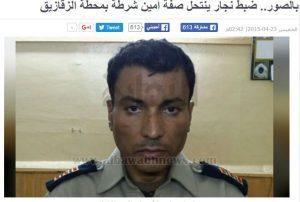 حقيقة أمين شرطة العريش