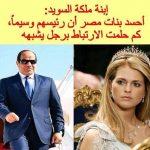 حقيقة تصريح أميرة السويد عن السيسي