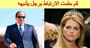 أميرة السويد أحسد بنات مصر أن رئيسهم وسيم