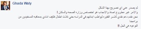 حقيقة تصريح غادة والي بمعاقبة من ينجب 3 اطفال