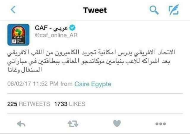 حقيقة امكانية تجريد الكاميرون من اللقب الافريقي بسبب مشاركة لاعب موقوف