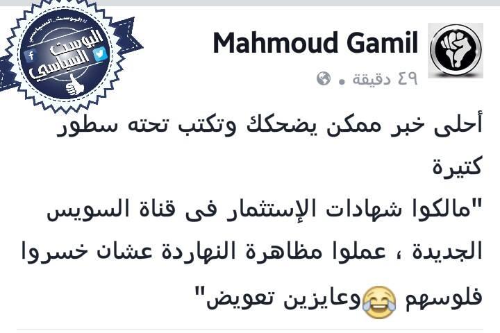 حقيقة مظاهرات مالكي شهادات قناة السويس