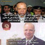 حقيقة اعتراف محافظ القاهرة باتهام في قضية فساد وتسديد 4 مليون جنيه