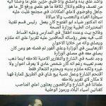حقيقة بيع رئيس قسم المختبرات بوزارة الصحة للشاي بعد فصله منها لإنتمائه للإخوان