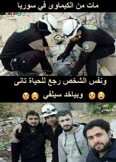 حقيقة تمثيل شخص سوري الموت بالكيماوي