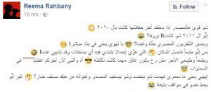 حقيقة حفل فيروز في القاهرة