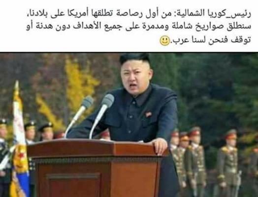 حقيقة تهديد الرئيس الكوري الشمالي لأمريكا بقوله نحن لسنا عرب