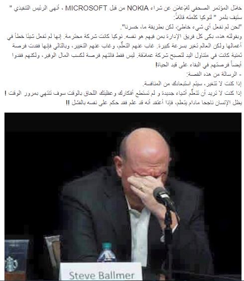 حقيقة بكاء ستيف بلمر الرئيس التنفيذي لنوكيا خلال مؤتمر بيعها