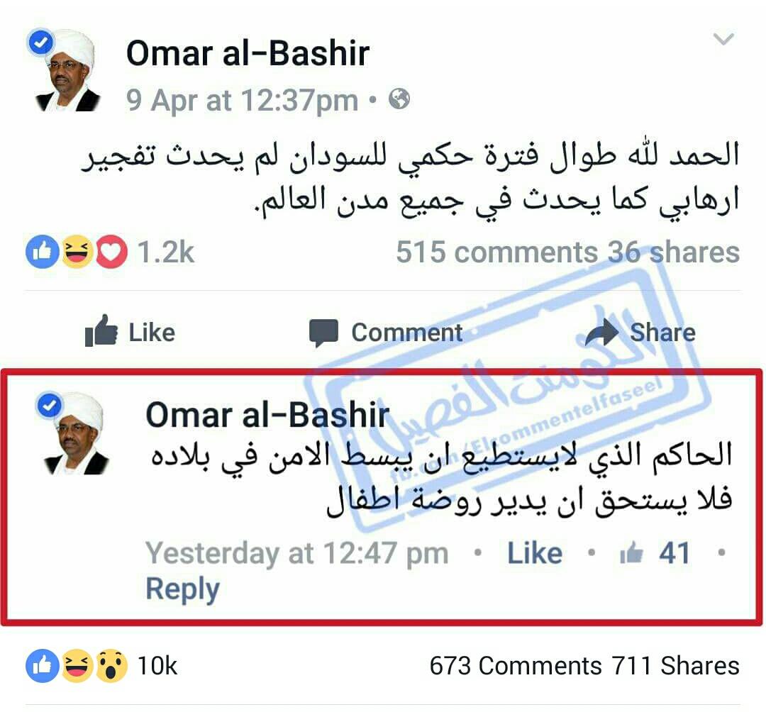حقيقة سخرية الرئيس السوداني من الأمن في مصر بعد تفجيرات المرقسية